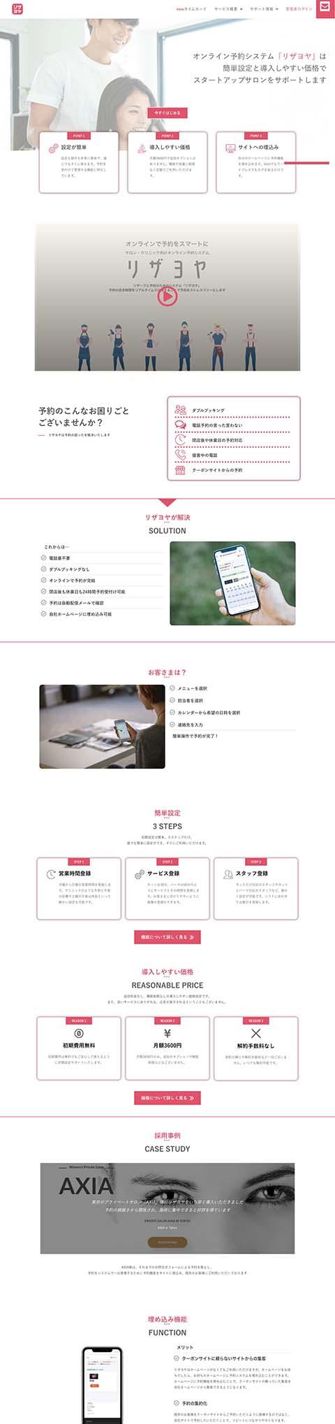 オンライン予約システム「リザヨヤ」ランディングページ画像