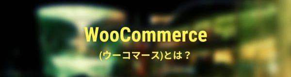 WooCommerce(ウーコマース)とは?