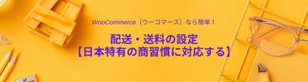 WooCommerce(ウーコマース)なら簡単!配送・送料の設定【日本特有の商習慣に対応する】