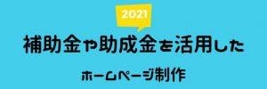 補助金や助成金を活用したホームページ制作【2021年】