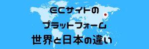 ECサイトにおける世界と日本の違い -データに基づいた考察-