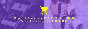 WordPressでECサイト構築 -WooCommerce(ウーコマース)を選ぶ理由-