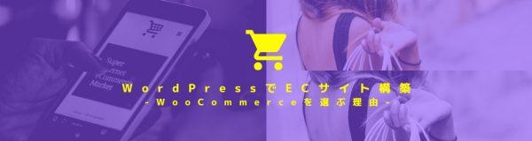 WordPressでECサイト構築 -ウーコマース(WooCommerce)を選ぶ理由-