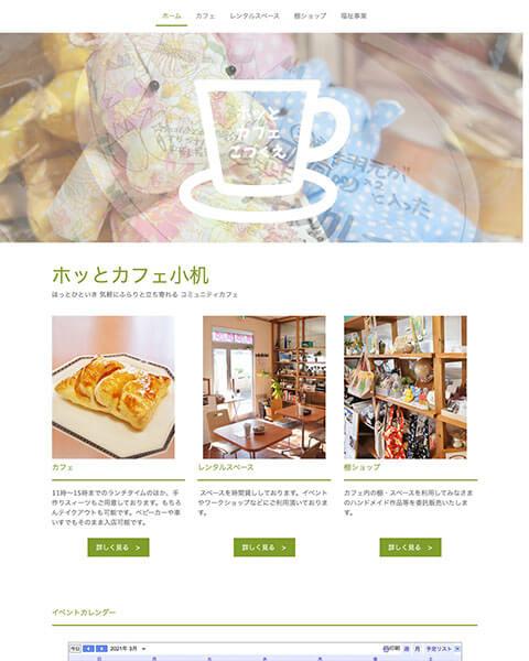 制作事例:カフェのサイトです。JIMDOで制作しています。