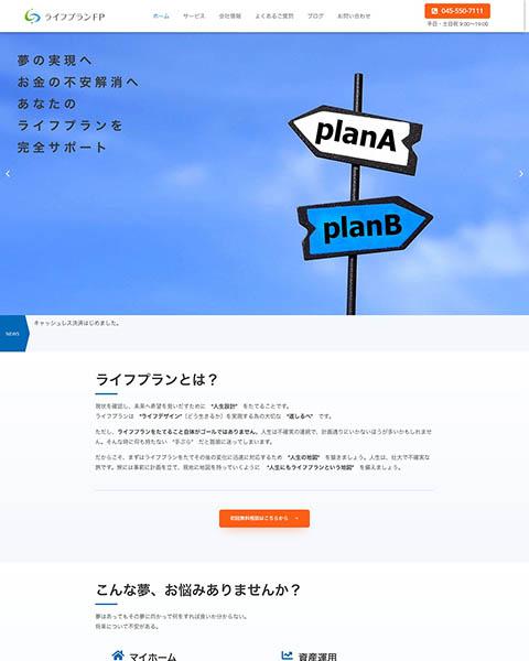 WordPressとElementorで制作したフィナンシャルプランニング『ライフプランFP株式会社』のコーポレートサイトの制作事例です。
