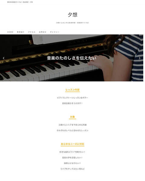 制作事例:ピアノ教室のホームページです。WordPressで制作しています。