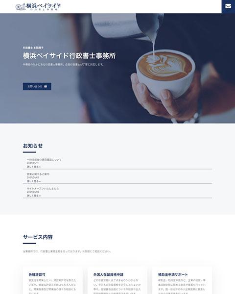 WordPressとElementorで制作した行政書士事務所のコーポレートサイトの制作事例です。