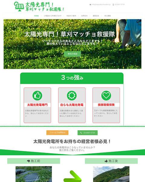 WordPressとElementorで制作した草刈りサービスのサービスサイト制作事例です。