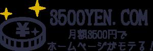 3500YEN.comをサイトリニューアルいたしました