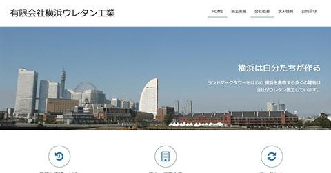 横浜ウレタン工業-