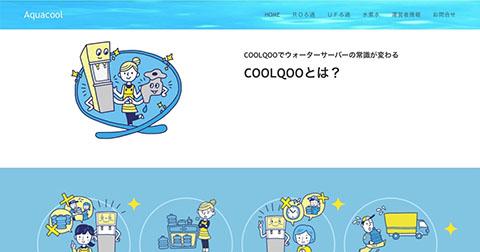 CoolQoo正規代理店