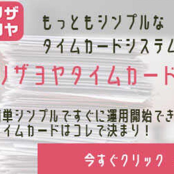 キャンペーン情報:リザヨヤタイムカード50%OFF