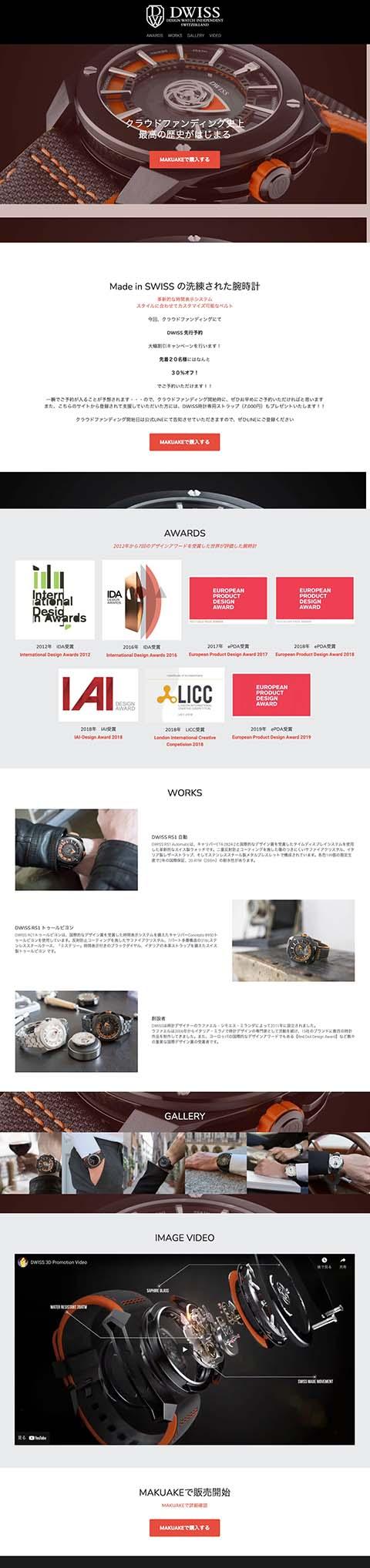 エクスペクト合同会社のランディングページサービス内にある高級宝飾時計を紹介するサイトの制作事例です。