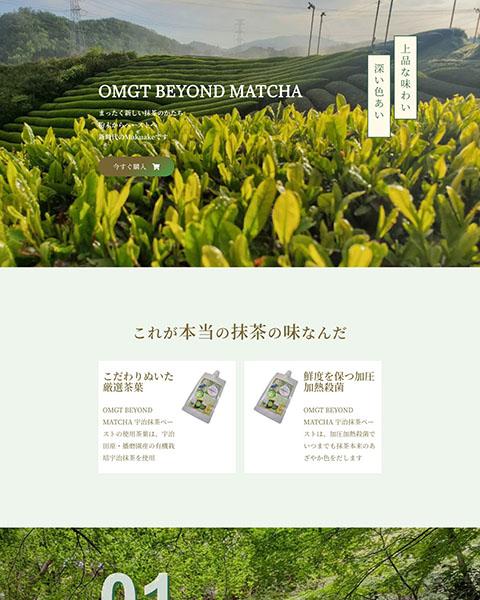 WordPressとElementorで制作した宇治抹茶食品『OMGT BEYOND MATCHA』のランディングページの制作事例です。