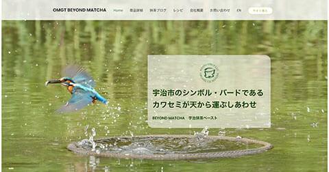 WooCommerceを使った宇治抹茶ペースト販売のECサイト制作事例 です。