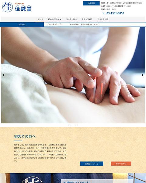 WordPressとElementorで制作した鍼灸院のサービスサイトです。
