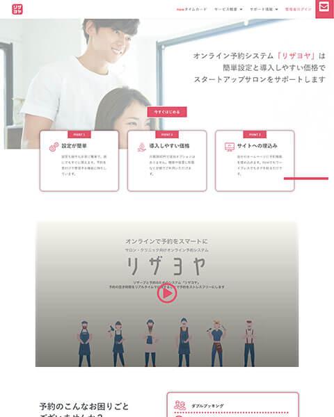 東京のホームページ制作会社制作実績