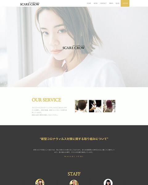 制作事例:美容室・サロンのサービスサイトです。WordPressで制作しています。