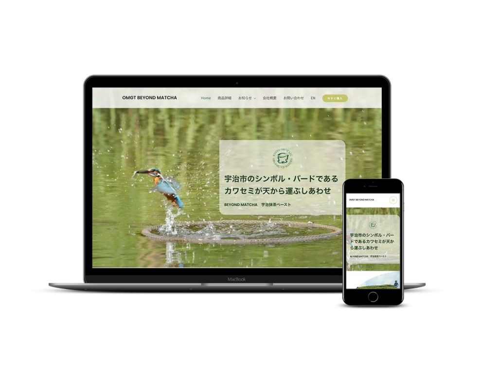 WooCommerce WordPress Elementorで制作した宇治抹茶ペースト販売のECサイトの制作事例 です。