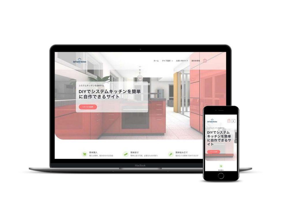 WooCommerceを用いたシステムキッチン販売のECサイトの制作事例 です。