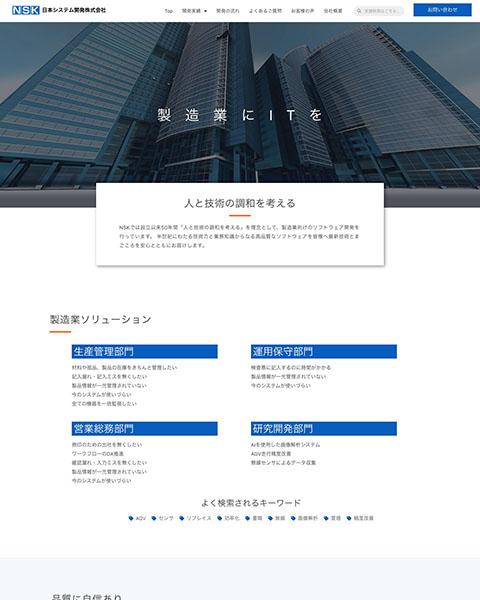 WordPressとElementorで制作したシステムソリューションのランディングページ制作事例です。