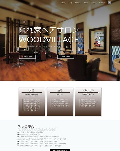 WordPressとElementorで制作したヘアサロン『woodvillage』のサービスサイト/ECサイトの制作事例です。
