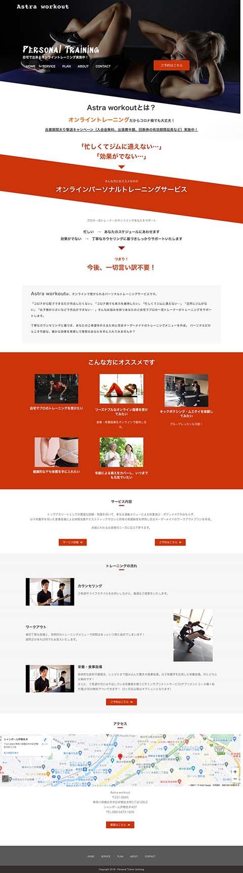 ランディングページサービスを紹介するページある、オンライントレーニングサービスサイトの制作事例です。