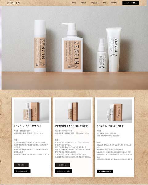 男性化粧品ブランドサイトの制作実績です。WordPressで制作しています。